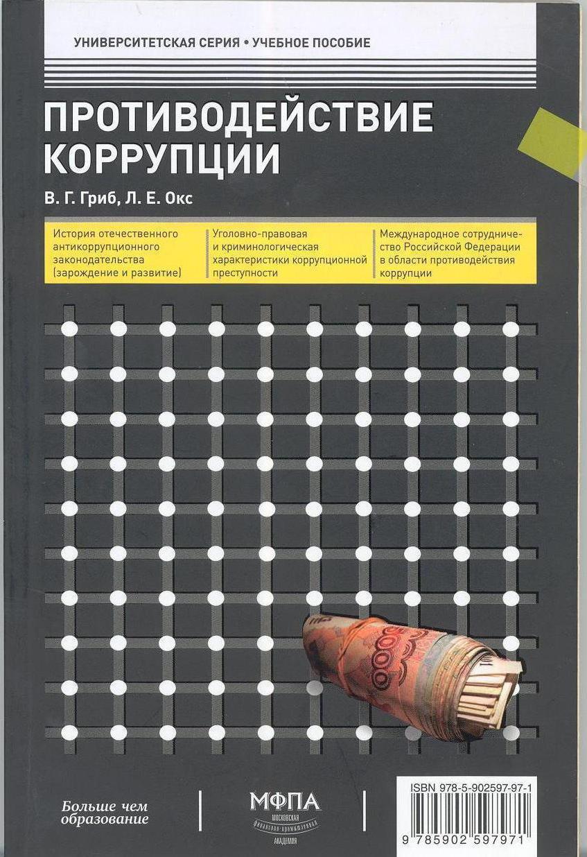 Противодействие коррупции в госзакупках